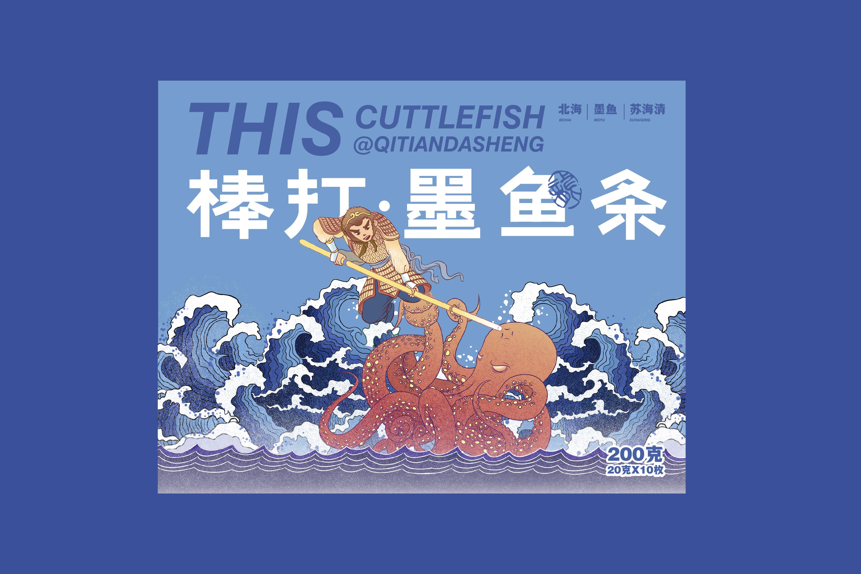 上海餐饮品牌视觉形象设计